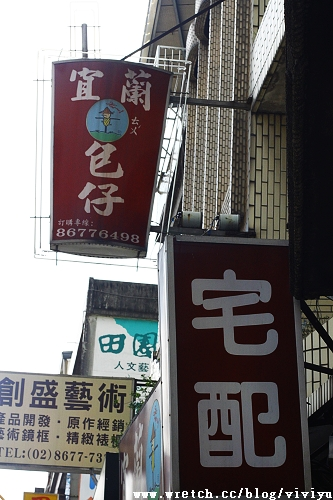 [美食.鶯歌]宜蘭土包子~10元平價攻市 @VIVIYU小世界