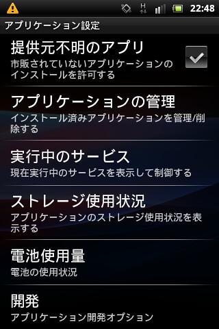 screenshot_2011-12-27_2248
