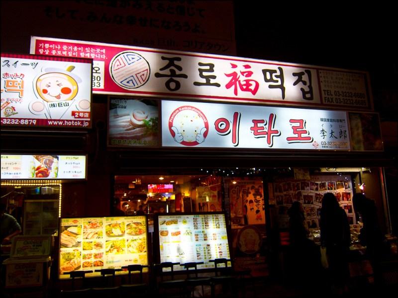 Restaurante coreano en Shin-Okubo