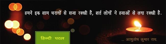 Hindi Patal