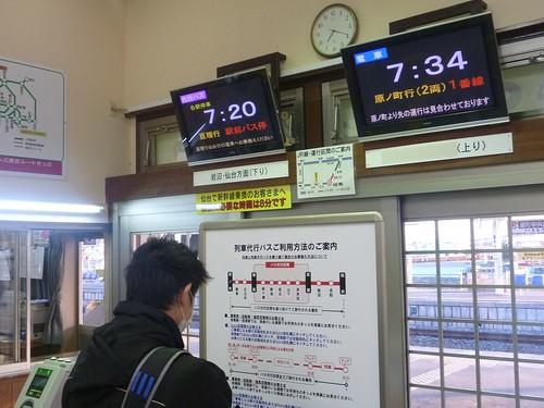 相馬駅, 南相馬で震災ボランティア Volunteer at Minamisoma city, Fukushima pref. Seriously affected by the Tsunami of Japan Earthquake and Fukushima Daiichi nuclear plant accident