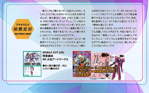 Armor Girls Project Mobile Suit Girl Gundam Wing EW (Kai) (6)