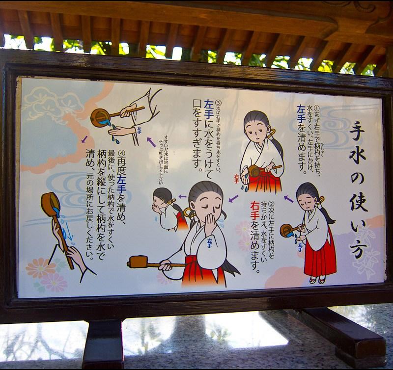 Instrucciones para hacer correctamente el temizu, o cómo aprender etiqueta básica para mejorar nuestro viaje a Japón