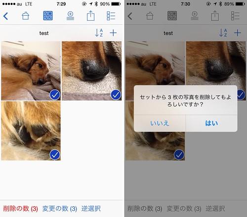 FlickStackr_削除