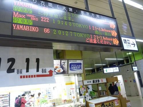 福島駅, 南相馬で震災ボランティア Volunteer at Minamisoma city, Fukushima pref. Seriously affected by the Tsunami of Japan Earthquake and Fukushima Daiichi nuclear plant accident