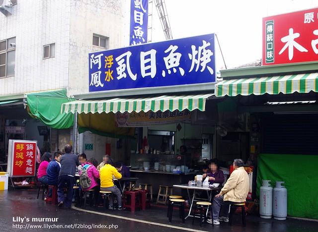 在保安路上的阿鳳浮水虱目魚羹,生意不錯,還有人直接賣新鮮的魚羹帶回家煮。
