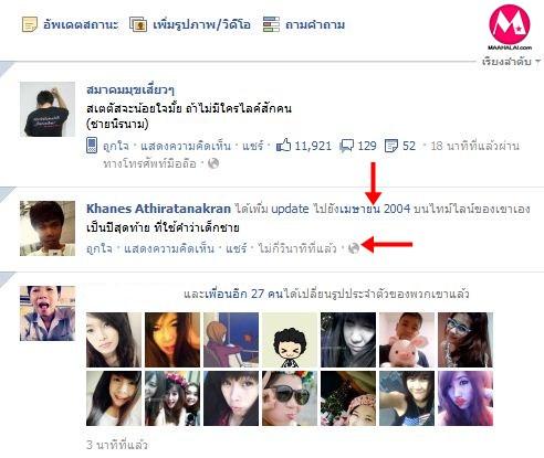 Facebook-trip-1247