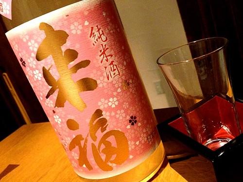 一杯目は春にぴったり。来福。甘くてコクのある味。@地もの酒場 吉乃坐(恵比寿)