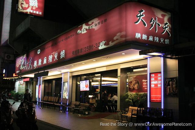 Tian Tian Hot Pot-1.jpg