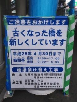 No.17 阿倍野歩道橋下の工事案内