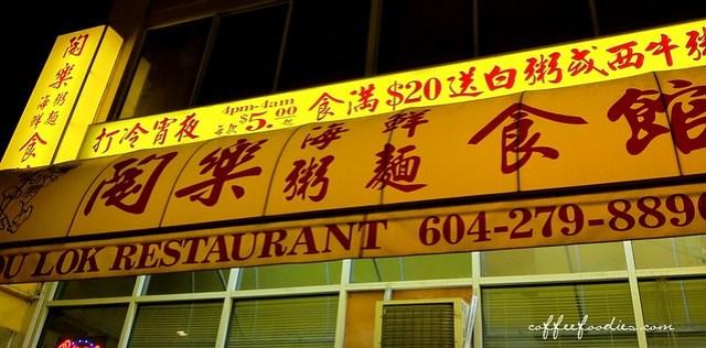 Hou Lok Restaurant 0008