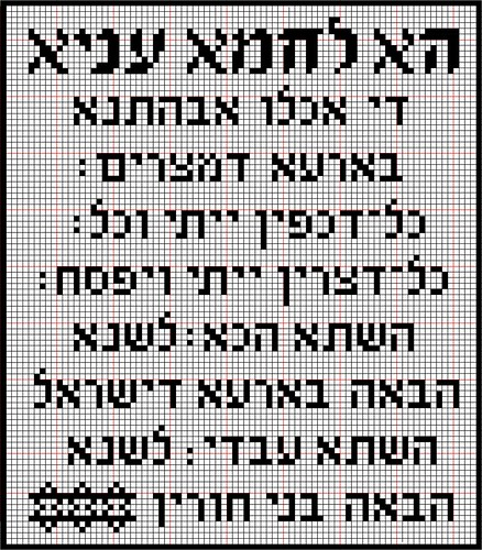 Matzah Cover Pattern