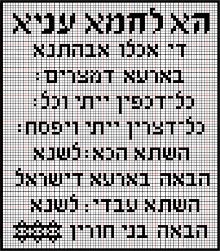 Matzah Cover Pattern
