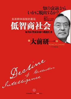 大前研一新書《低智商社會》 批判日本社會集體亂象 | Morton's Weblog