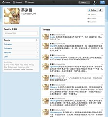 Chinese gov spam bot - against Ai Weiwei @aiww - pix 02
