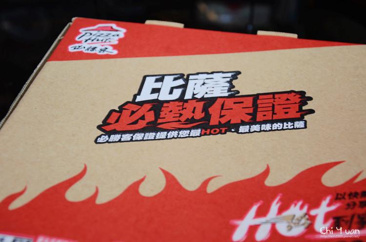 Pizza Hut輕Q餅皮01.jpg
