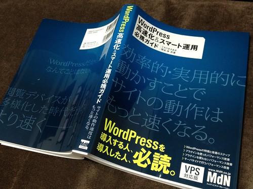 「WordPress 高速化&スマート運用必携ガイド」表紙