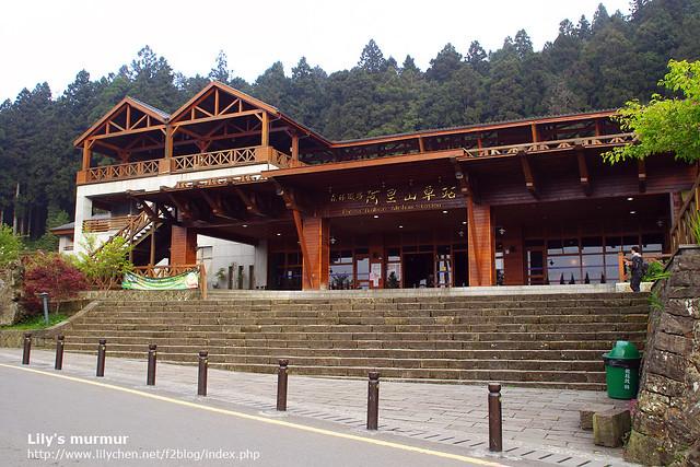森林鐵路之阿里山車站,全木造建築。