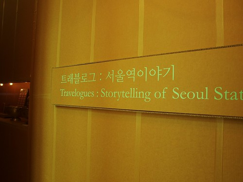 Travelogue:Storytelling of Seoul Station2