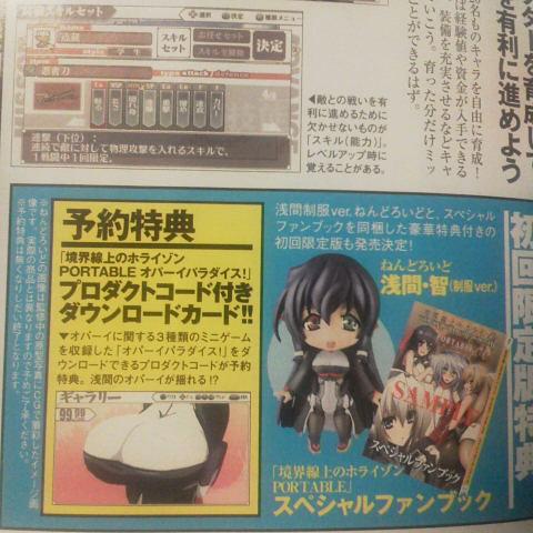 Nendoroid Asama Tomo