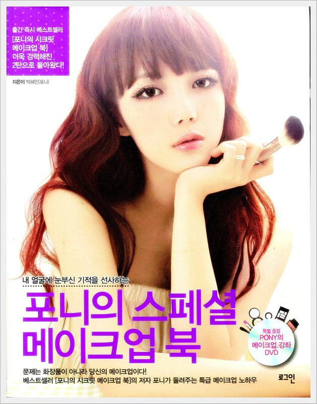 PONY MakeupBook_01
