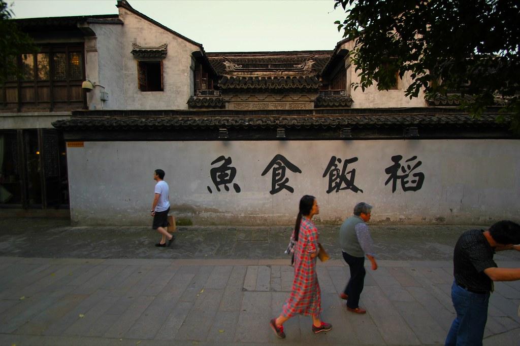 Along Ping Jiang Road In Suzhou
