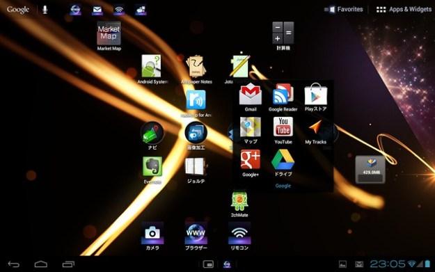 Screenshot_2012-05-25-23-05-23.png