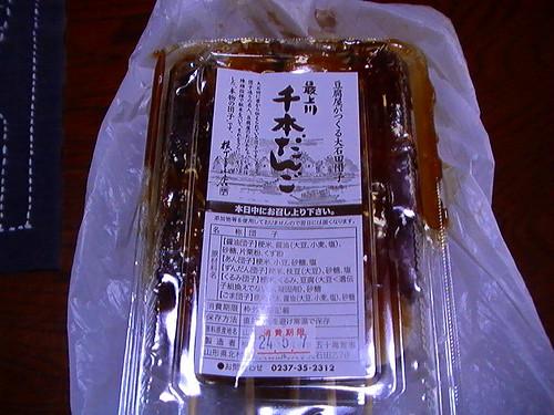 豆腐屋が作る大石田団子:千本だんご