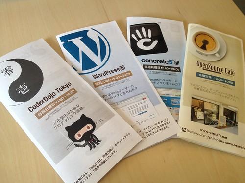 下北沢オープンソースカフェのパンフレット、CoderDojo Tokyo、concrete5 部、WordPress 部