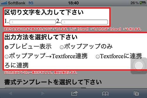 FocusHtml NEO設定2