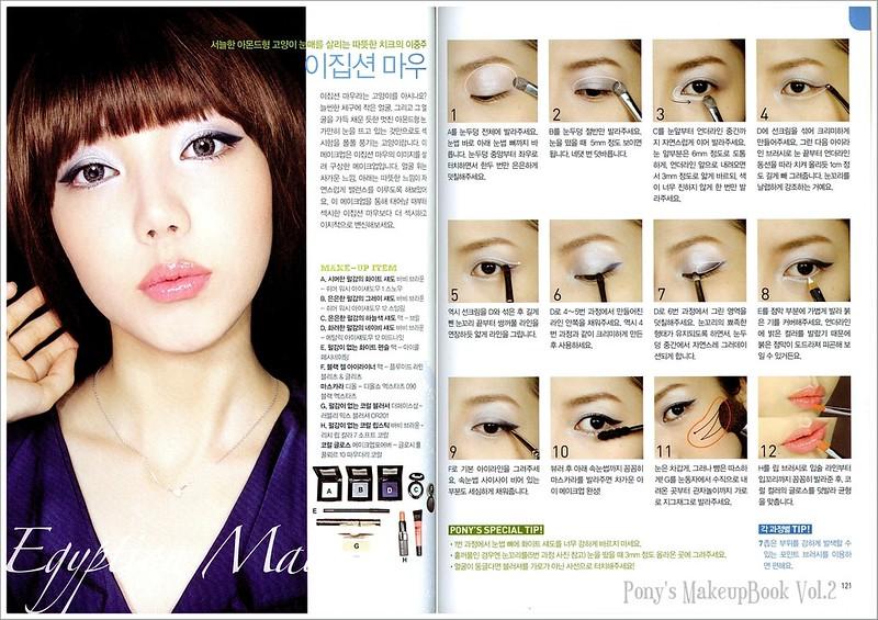PONY MakeupBook_04