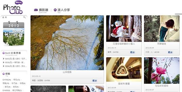 BenQ的Photo Club網站,是很棒的攝影資源網站。