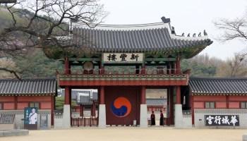 visiting seoul south korea photo essay hwaseong fortress in south korea