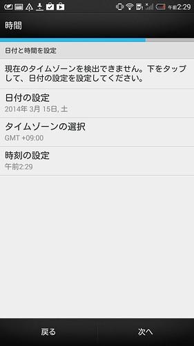 Screenshot_2014-03-15-02-29-35