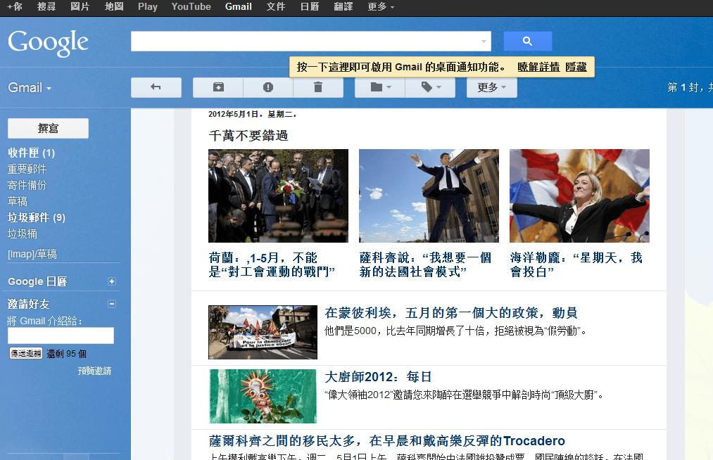 gmail翻譯