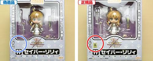 Nendoroid Saber Lily: bootleg vs genuine
