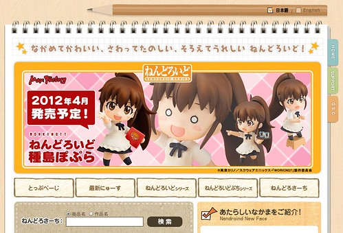 New design of official Nendoroid site