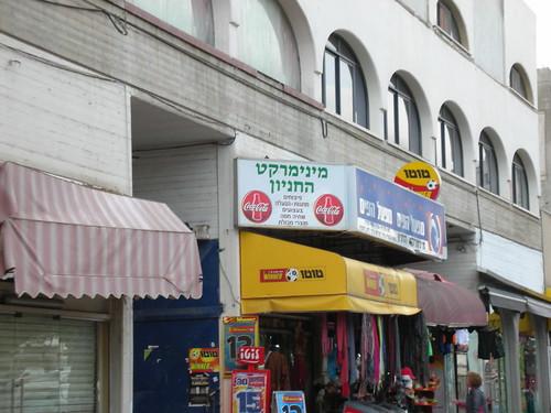 מינימרקט החניון בטבריה