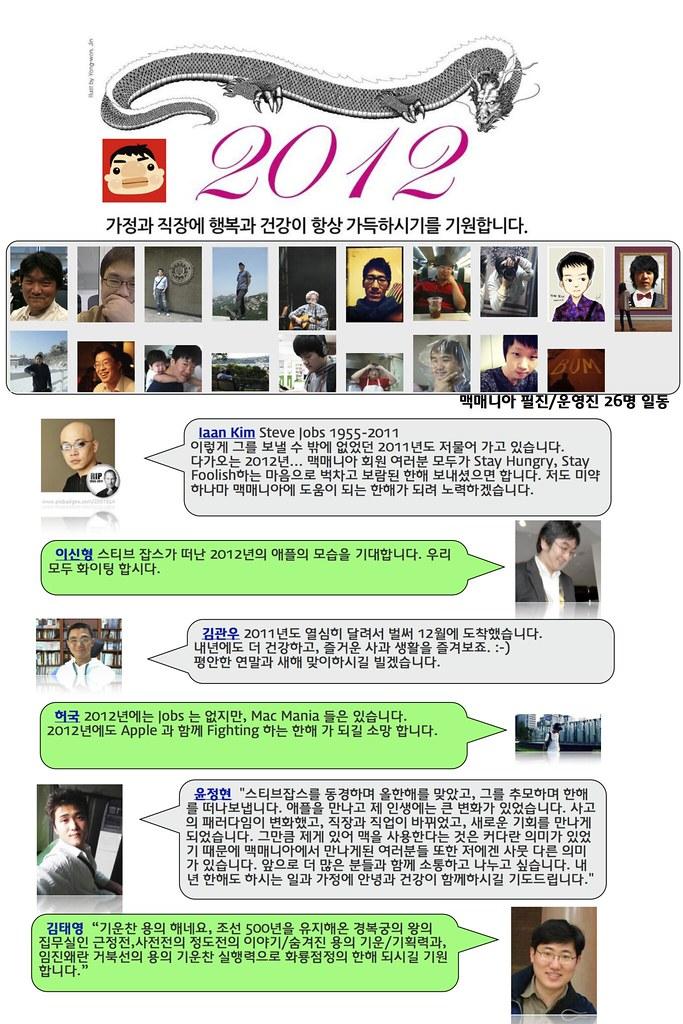 송년신년인사-20120102
