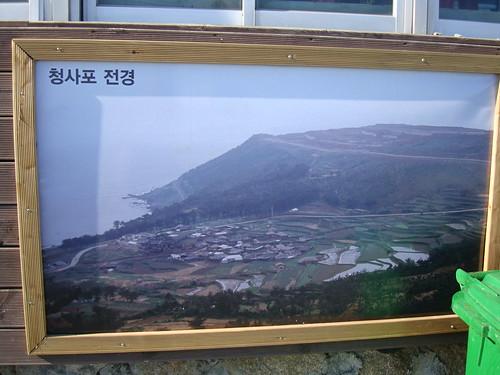 Cheongsapo 1970
