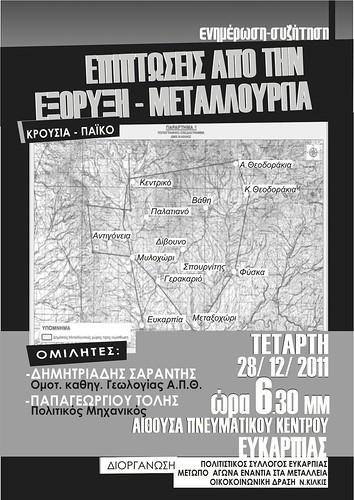 ΕΥΚΑΡΠΙΑ χαρτηςΔμητρης1