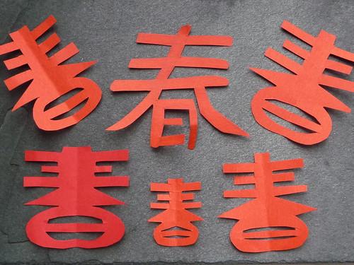 春 Chinese Spring Festival paper cut