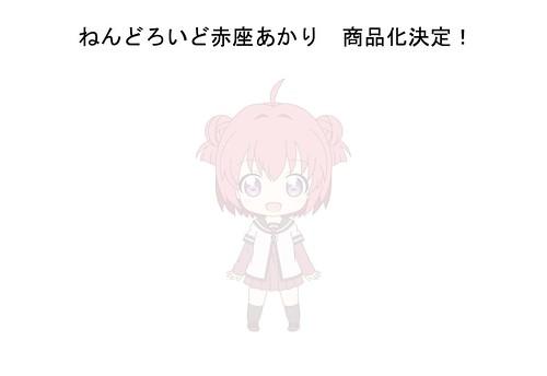 Nendoroid Akaza Akari