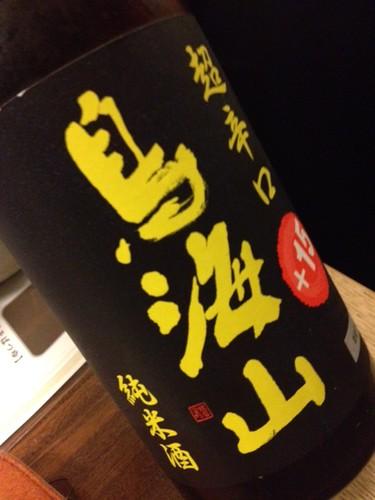 超辛口日本酒鳥海山。飲み放題@豚組