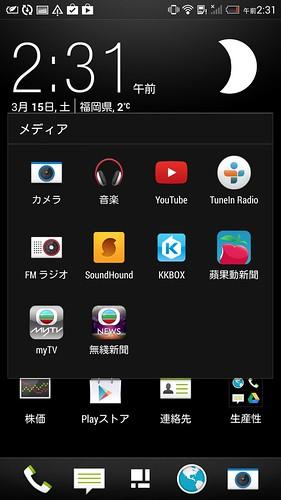 Screenshot_2014-03-15-02-31-52