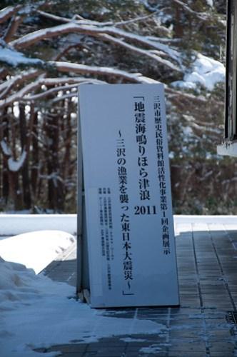 三沢市歴史民俗資料館