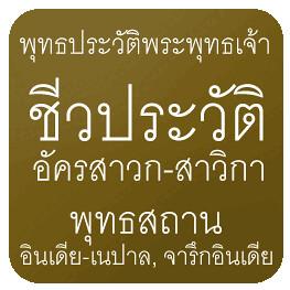 พุทธประวัติพระพุทธเจ้า-ชีวประวัติ-พุทธสถาน