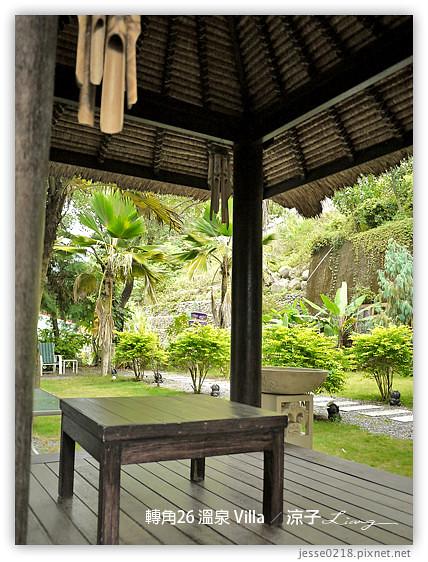 【寶來·溫泉】寶來溫泉villa – TouPeenSeen部落格
