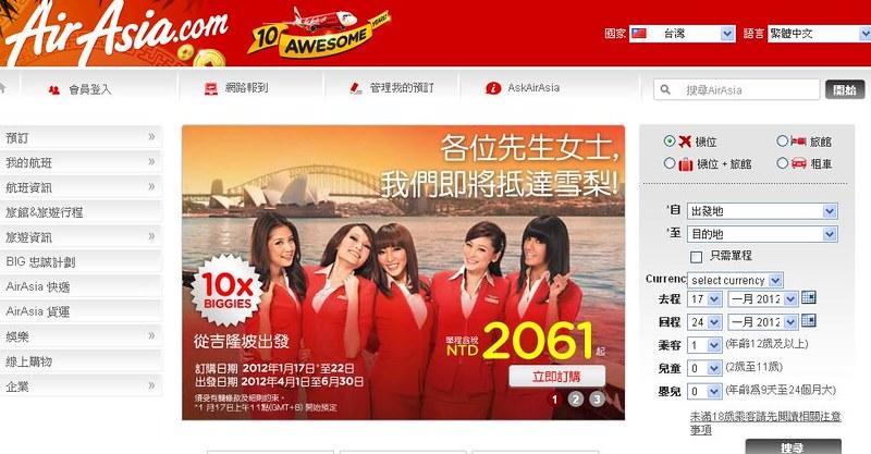 【2012曼谷喀比自由行】行前準備 ─ 亞洲航空(AirAsia) 訂票篇 | TERESA的旅遊筆記