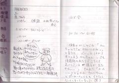 Kanta daycare diary